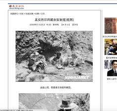 http://news.ifeng.com/history/1/jishi/200901/0120_2663_978170.shtml